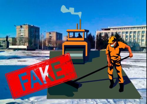 Власти Благовещенска распространяют фэйки, чтобы не допустить проведения митинга на площади Ленина