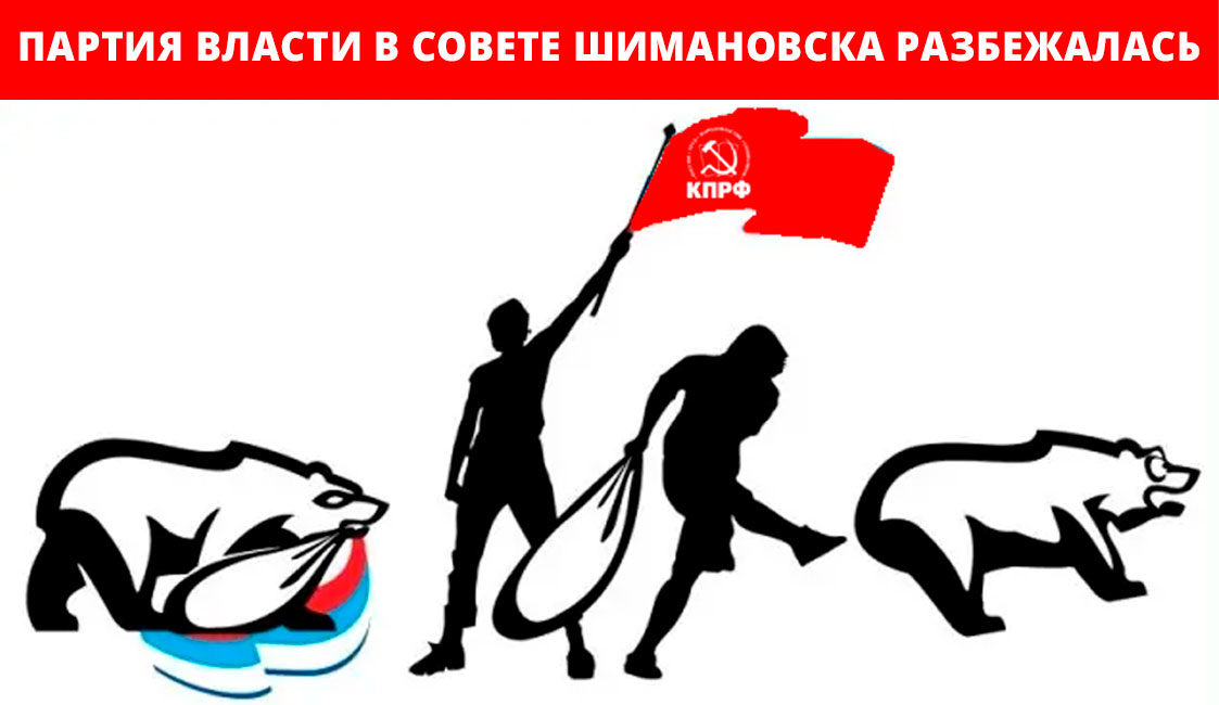 «Чёрная пятница» для представителей партии власти в Шимановске