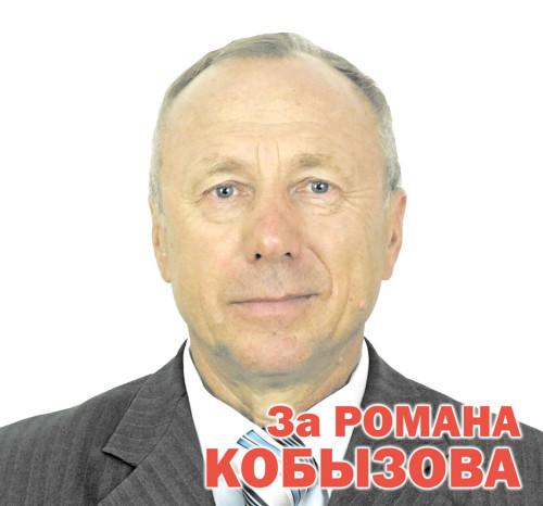 Vatulin-za-Kobyzova