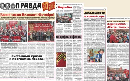 Новый спецвыпуск газеты «Правда»