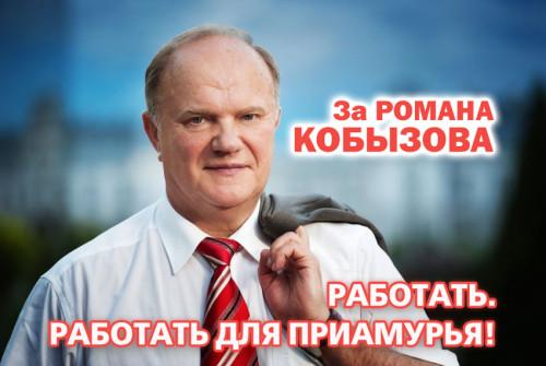 Zjuganov-za-Kobyzova2