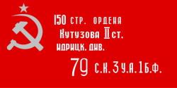 Znamya_Pobedy