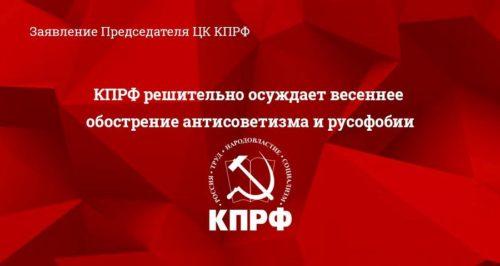 КПРФ решительно осуждает весеннее обострение антисоветизма и русофобии.