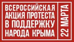 akcija v podderzhku Kryma