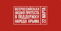 akcija-v-podderzhku-Kryma2