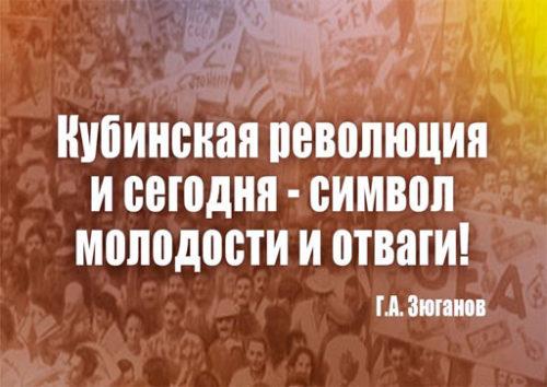 Г.А. Зюганов: Кубинская революция и сегодня - символ молодости и отваги!