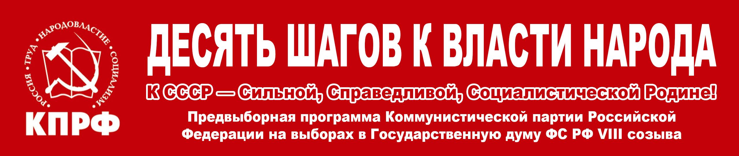 banner_kprf-10 shagov