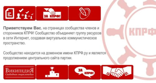 КПРФ обошла «Единую Россию» по популярности в соцсетях