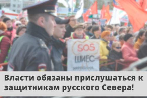 Власти обязаны прислушаться к защитникам русского Севера!