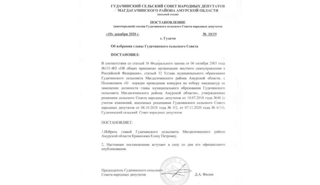 Представитель КПРФ стала главой сельской администрации в Магдагачинском районе Амурской области