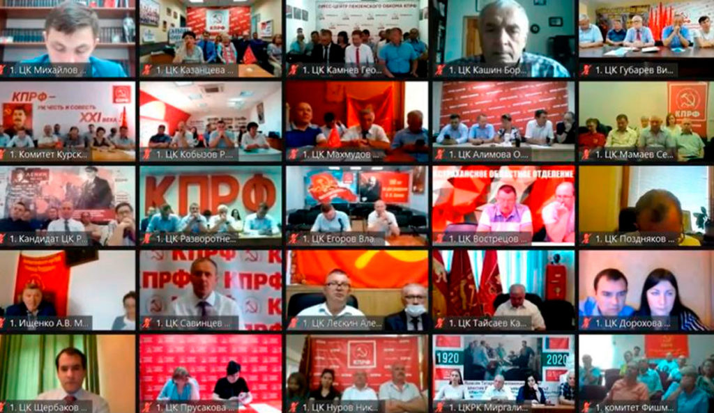 X (июльский) совместный Пленум ЦК и ЦКРК КПРФ состоялся в онлайн формате