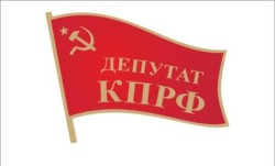 deputat KPRF