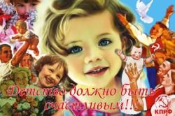 detstvo-dolzhno-byit-schastlivyim-KPRF