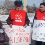 Пикеты против новой редакции Конституции прошли в большинстве городов и районов Амурской области