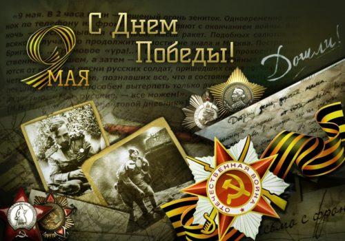 Поздравление с Днем Победы Президиума Центральной Контрольно-ревизионной Комиссии КПРФ