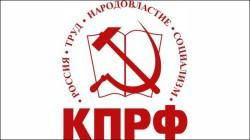 foto_kprf