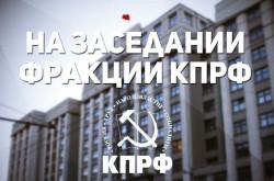 frakcija-KPRF