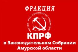 frakcija_kprf
