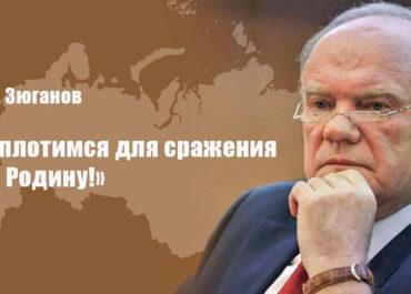 Г.А. Зюганов: «Сплотимся для сражения за Родину!»