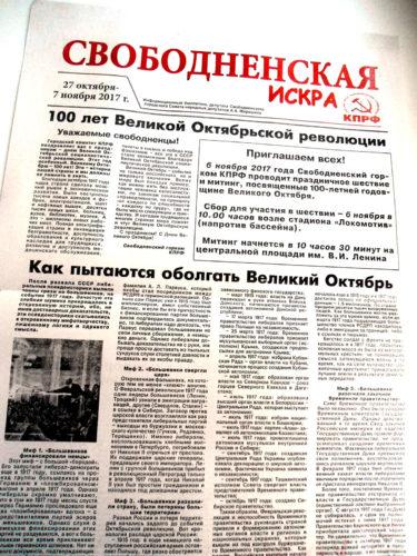 Свободненцы выпустили очередной номер «Искры»