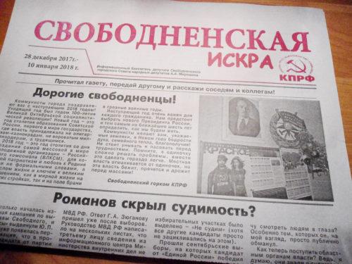 Свободненцы выпустили новогодний номер «Искры»
