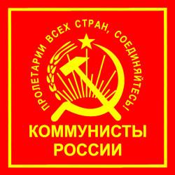 jemblema_kommunisty_rossii