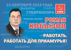 kobyzov-plakat