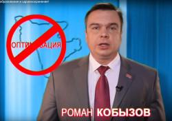 kobyzov_rolik