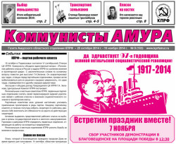 kommunisty-amura-9