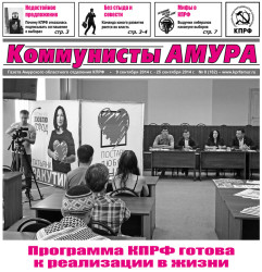 kommunisty-amura-sentjabr'