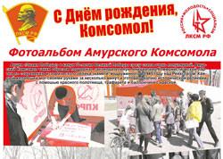 komsomol-kollazh-_mini