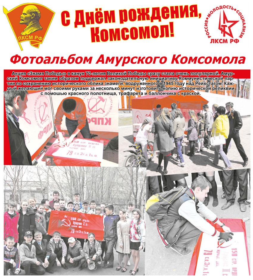 komsomol-kollazh