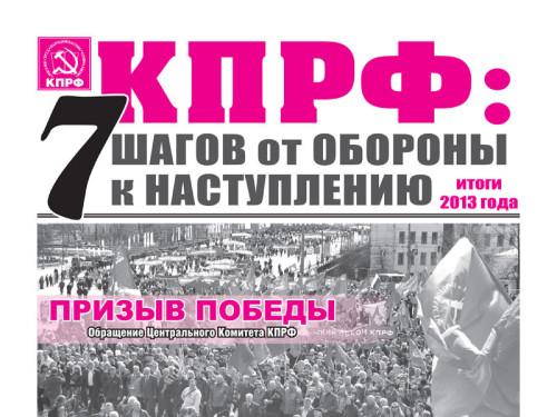 Информационный бюллетень ЦК КПРФ