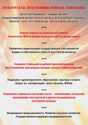 listovka-tezisy-programmy-2