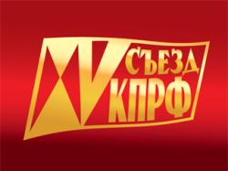 Политический отчёт Центрального Комитета ХV съезду КПРФ
