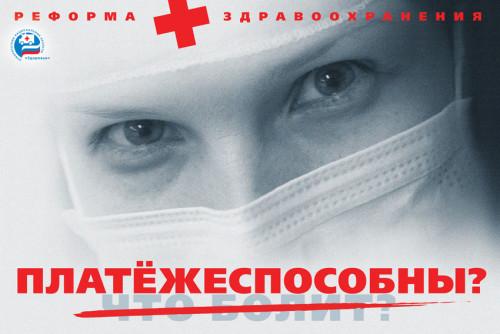 medical_90x60