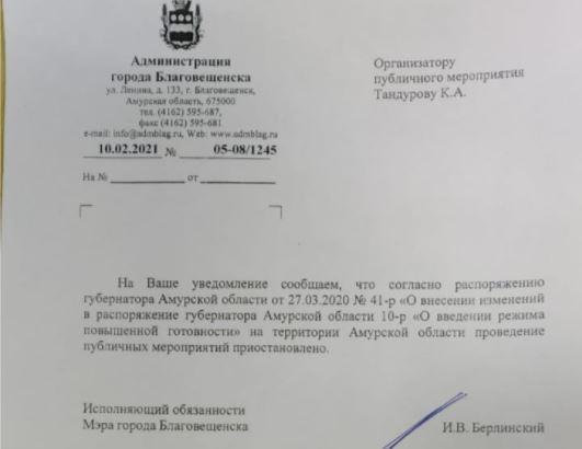 Администрация Благовещенска отказала горкому КПРФ в согласовании протестного митинга 23 февраля