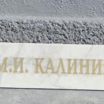 pamyatnik-Kalininu-restavratsiya-3