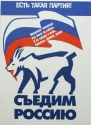 partija-kozlov