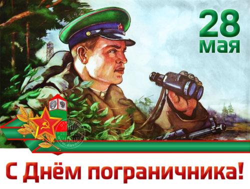 Поздравление Астахова с Днем пограничника