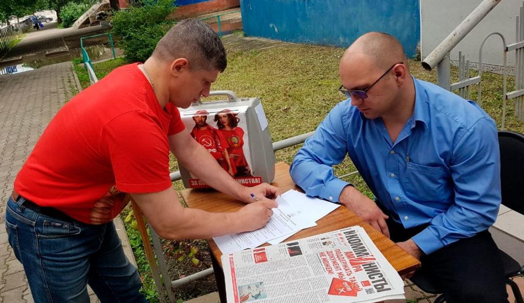 В Амурской области организованы мобильные пункты КПРФ по альтернативному голосованию за поправки в Конституцию