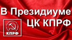prezidium CK KPRF