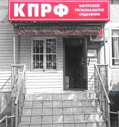 priemnaja-kprf