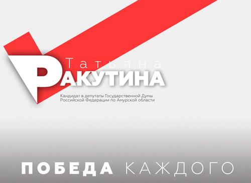 В интернете начал работу сайт Татьяны Ракутиной