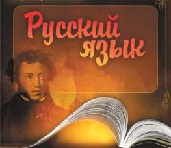 В защиту русского классического наследия в российских школах