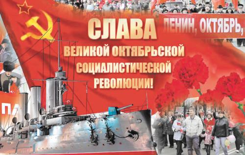 s-dnem-revoljucii