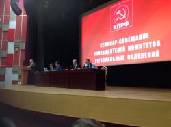 seminar-soveshhanie-partijnogo-aktiva
