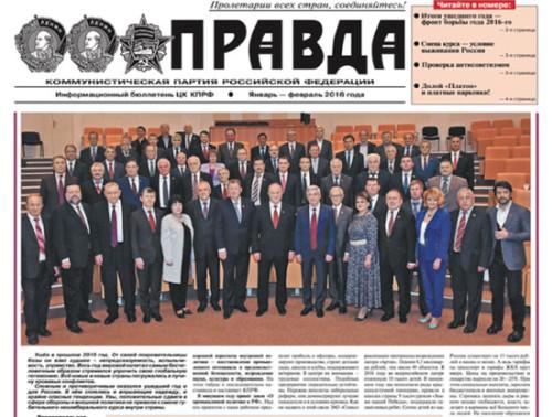 specvypusk-gazety-Pravda