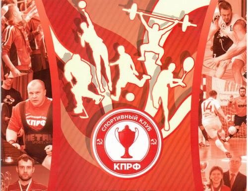sportklub-KPRF