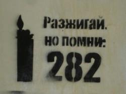 statya282